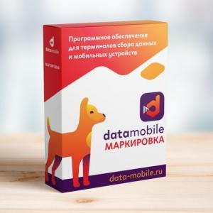 DataMobile Маркировка программное обеспечение для терминалов сбора данных и мобильных устройств