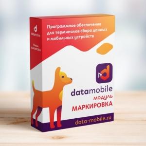 Дополнительные модули DataMobile программное обеспечение для терминалов сбора данных и мобильных устройств