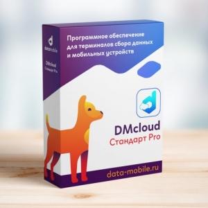 DMcloud: DataMobile Стандарт Pro программное обеспечение для терминалов сбора данных и мобильных устройств