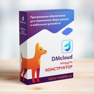 DMcloud: модуль Конструктор программное обеспечение для терминалов сбора данных и мобильных устройств