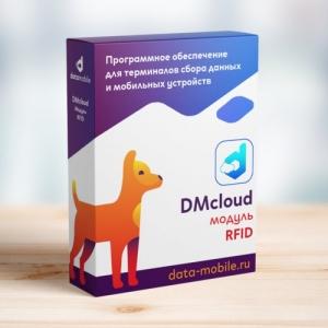 DMcloud: модуль RFID программное обеспечение для терминалов сбора данных и мобильных устройств