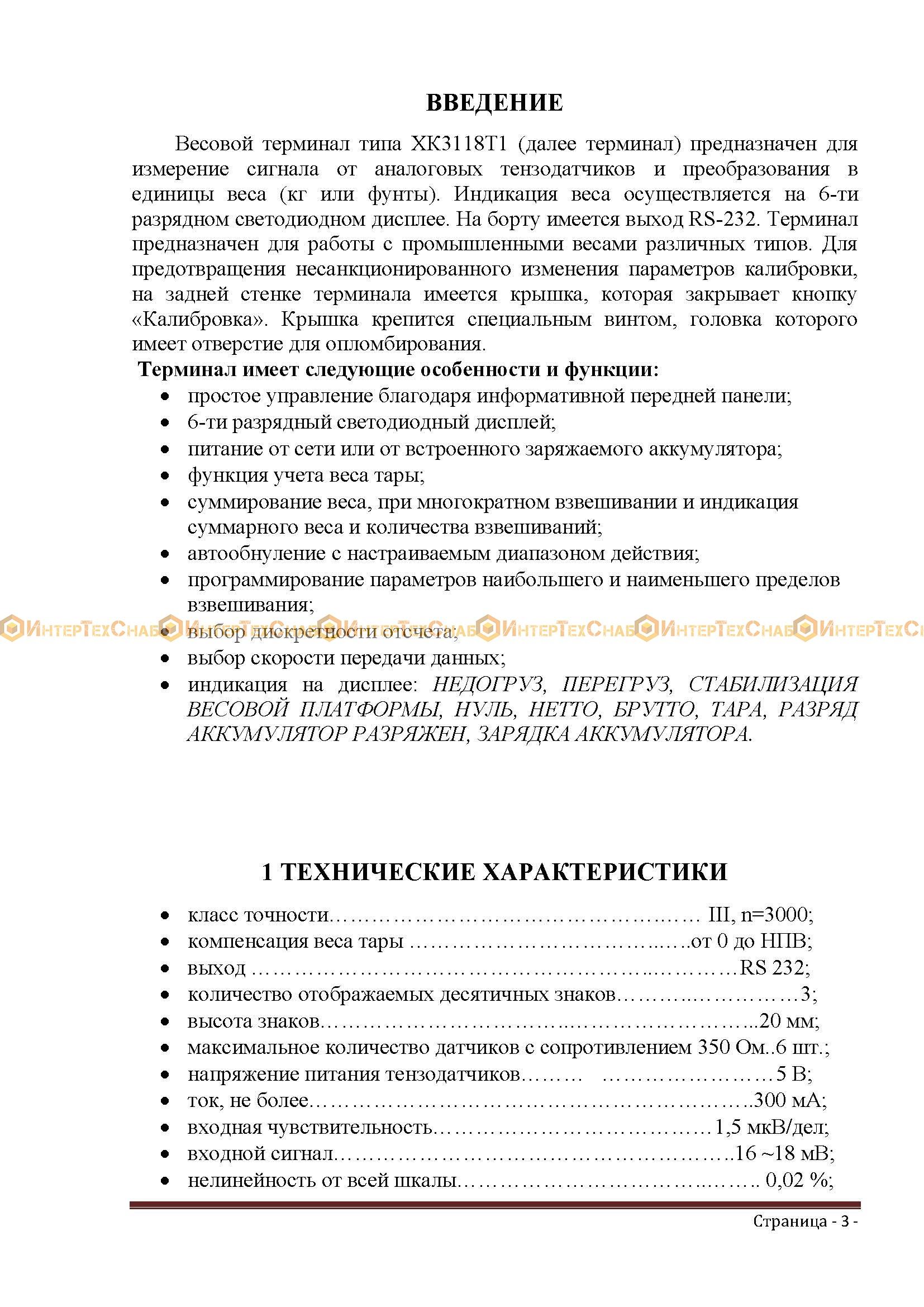 Весоизмерительный индикатор ХК3118Т1 KELI